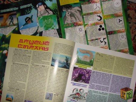Журнал Naruto