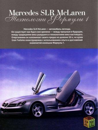 "Журнал ""Суперкары"""