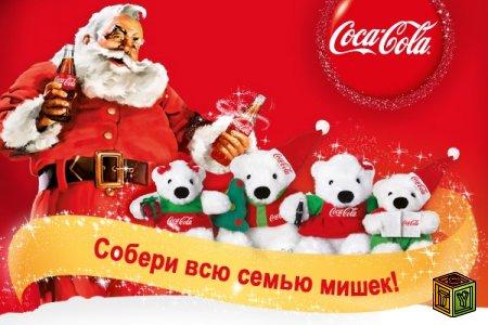 Призы от Coca-Cola 2011
