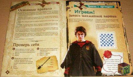 Переиздание Шахмат Гарри Поттер