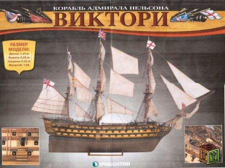 """Журнал корабль адмирала Нельсона """"В"""