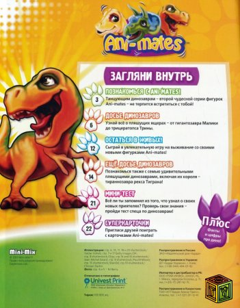 Ani-Mates Пляшущие Динозавры