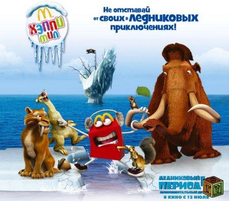 Ice Age 4 в Happy Meal