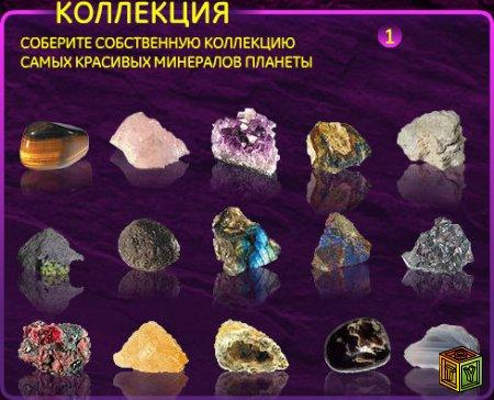 Журнал Минералы: сокровища земли