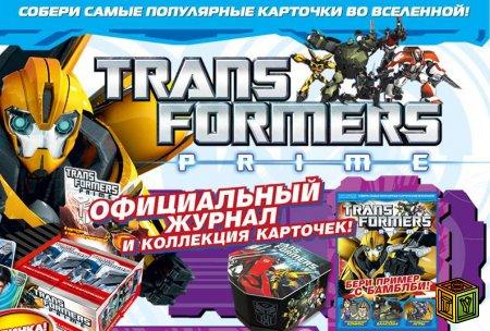Журнал Transformers Prime