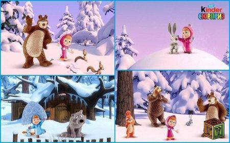 Kinder Surprise Маша и Медведь