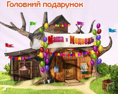 Акция Kinder Surprise Маша и Медведь