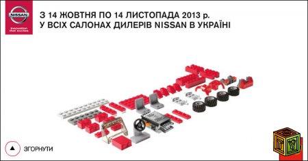 Акция Micraland от Nisan и Lego