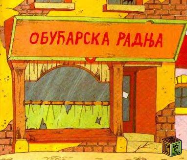 Город башмачков